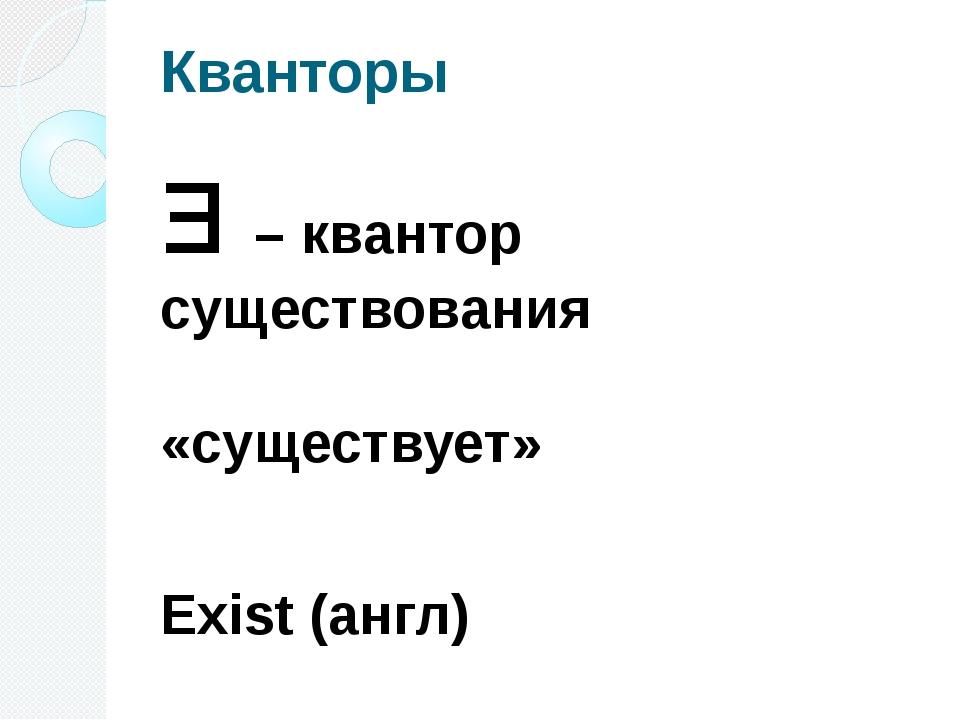 Кванторы  – квантор существования «существует» Exist (англ)