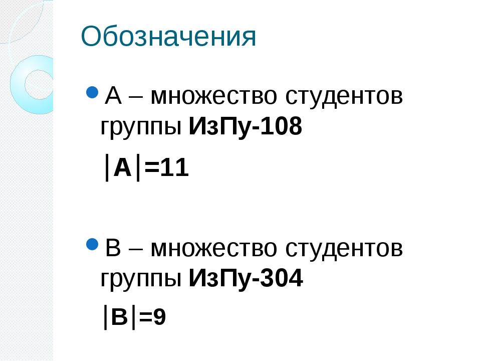 Обозначения А – множество студентов группы ИзПу-108 А=11 В – множество студ...