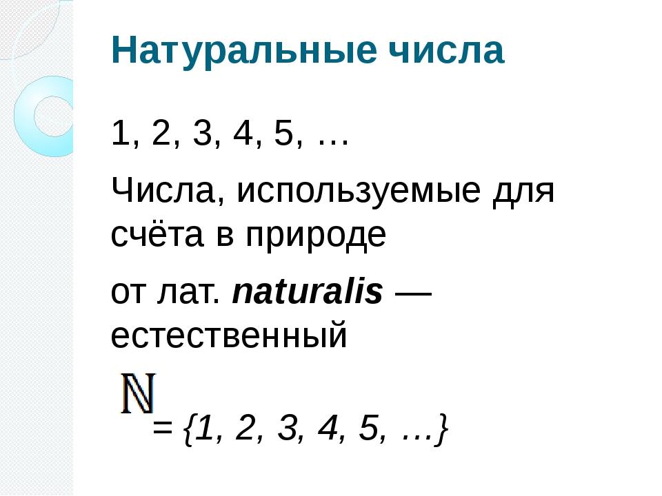 Натуральные числа 1, 2, 3, 4, 5, … Числа, используемые для счёта в природе от...