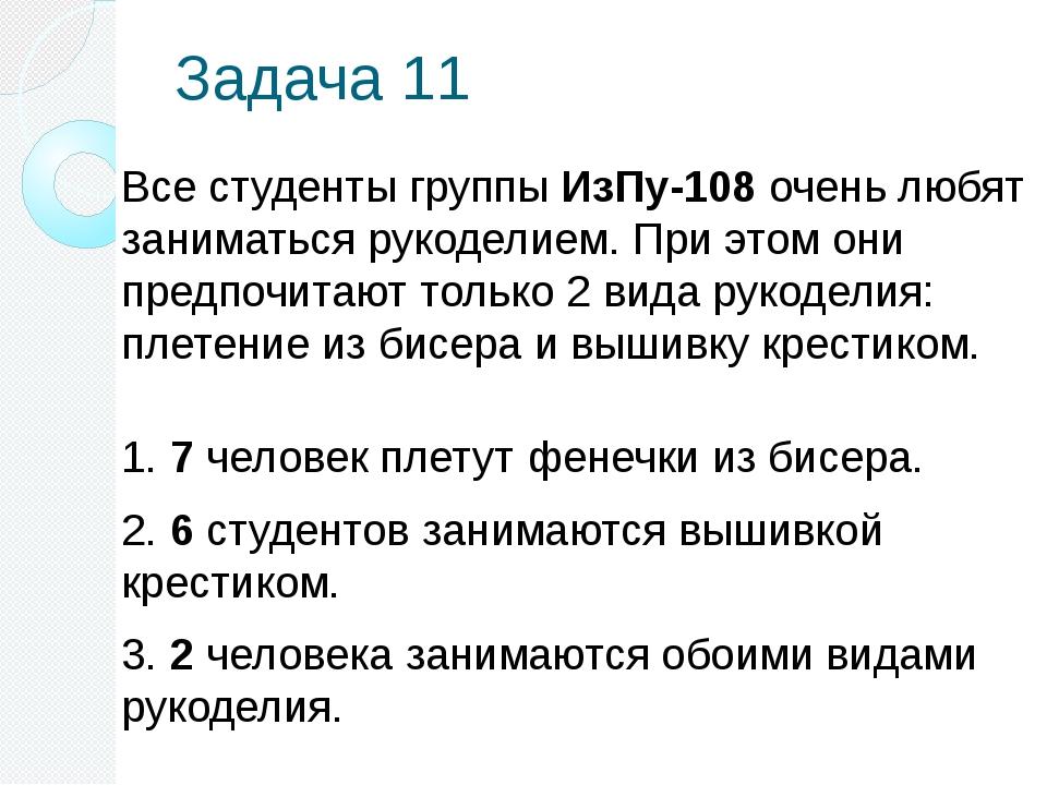 Задача 11 Все студенты группы ИзПу-108 очень любят заниматься рукоделием. При...
