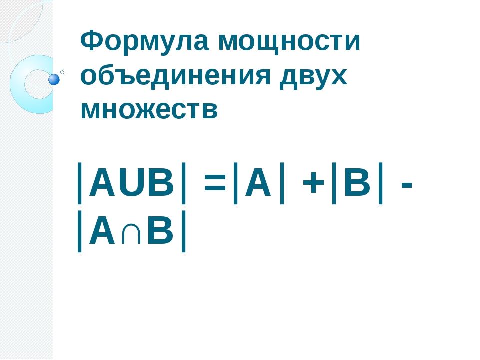Формула мощности объединения двух множеств АUВ =А +В - А∩В