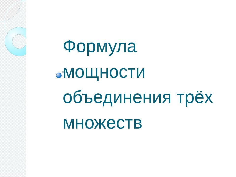 Формула мощности объединения трёх множеств
