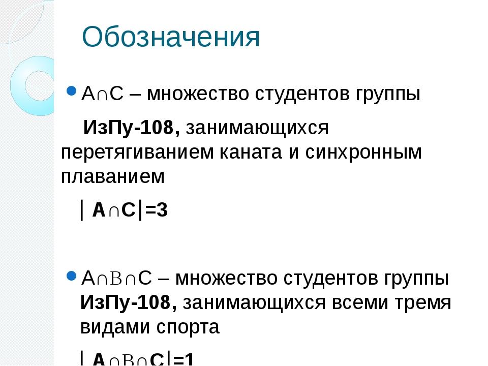 Обозначения А∩С – множество студентов группы ИзПу-108, занимающихся перетягив...