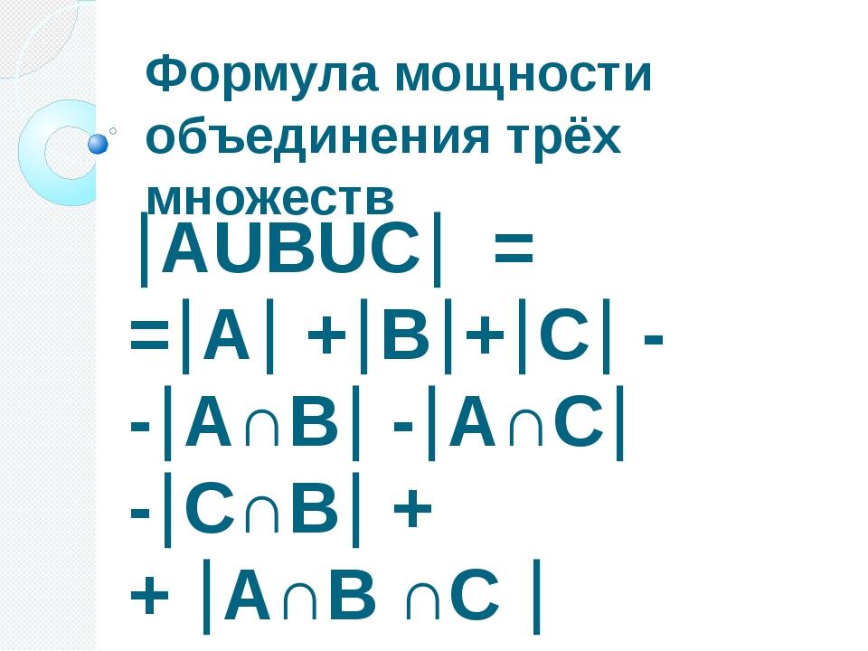 Формула мощности объединения трёх множеств АUВUС = =А +В+С - -А∩В -...