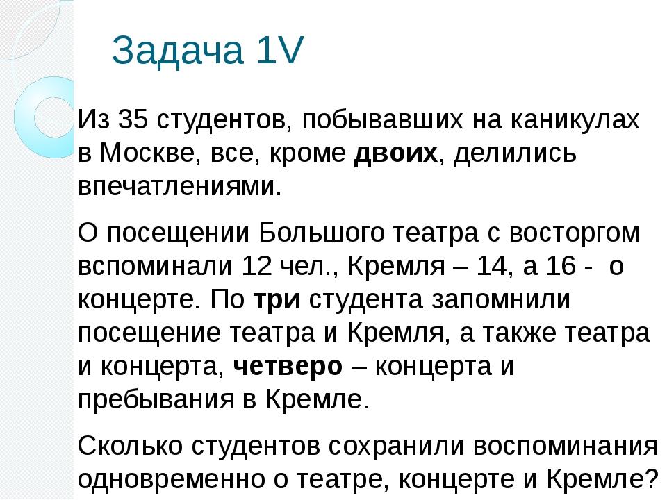 Задача 1V Из 35 студентов, побывавших на каникулах в Москве, все, кроме двоих...