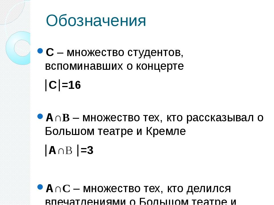 Обозначения С – множество студентов, вспоминавших о концерте С=16 А∩В – мно...