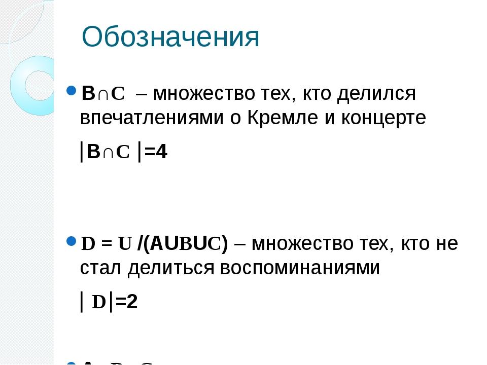 Обозначения B∩С – множество тех, кто делился впечатлениями о Кремле и концерт...