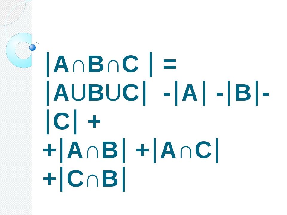 А∩В∩С  = АUВUС -А -В-С + +А∩В +А∩С +С∩В