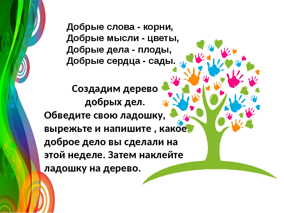 Добрые слова - корни, Добрые мысли - цветы, Добрые дела - плоды, Добрые сердц...