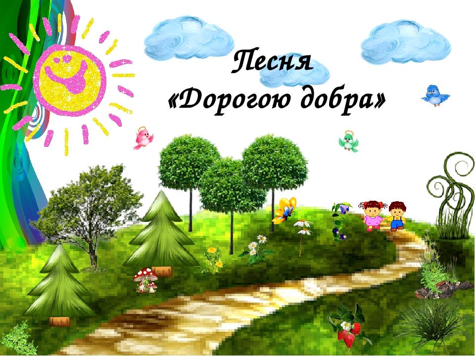 Песня «Дорогою добра»