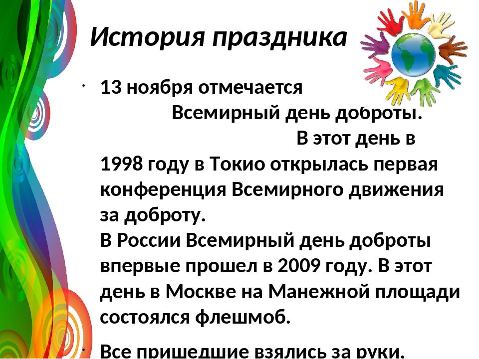 История праздника 13 ноября отмечается Всемирный день доброты. В этот день в...