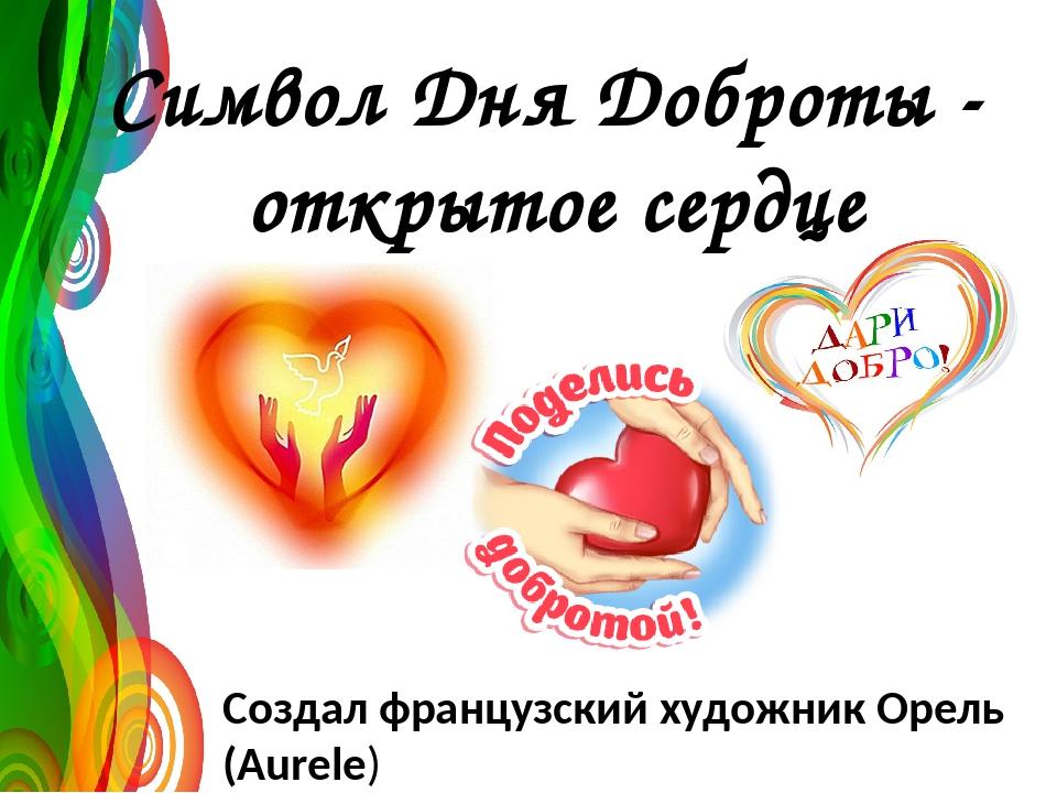 Символ Дня Доброты - открытое сердце Создал французский художник Орель (Aurele)