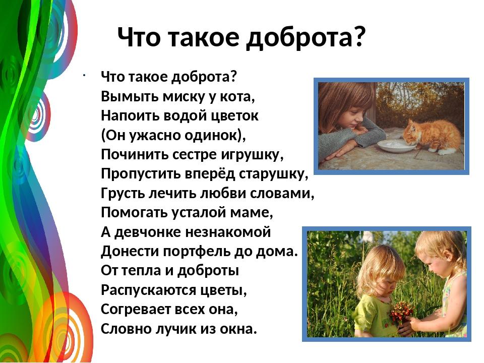 Что такое доброта? Что такое доброта? Вымыть миску у кота, Напоить водой цвет...