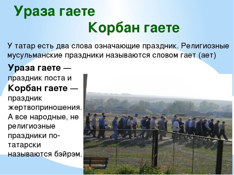 У татар есть два слова означающие праздник. Религиозные мусульманские праздни...