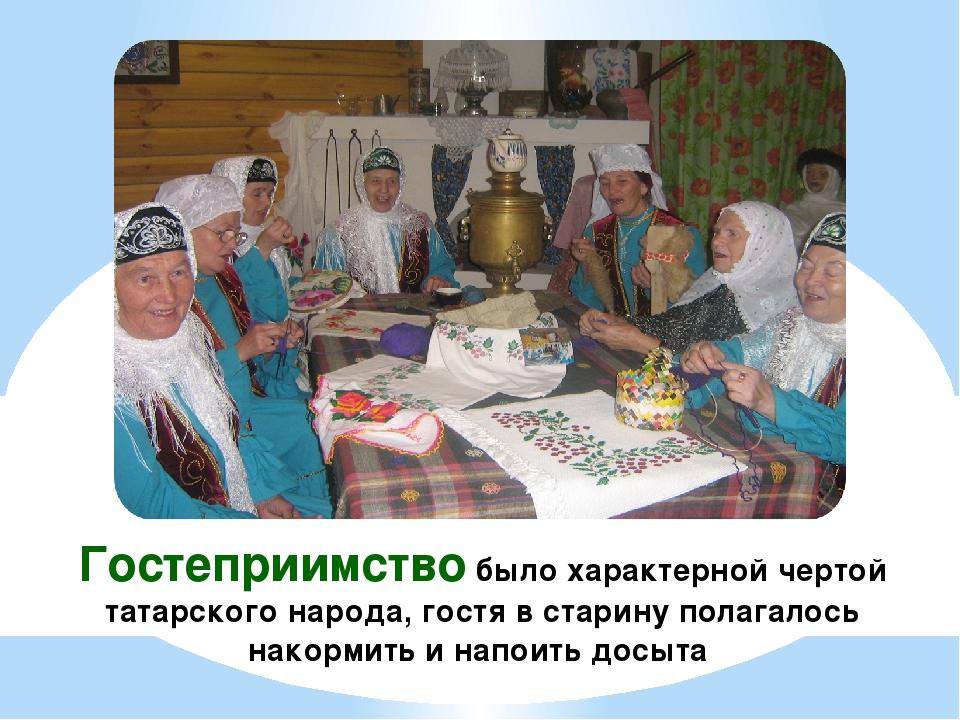 Гостеприимство было характерной чертой татарского народа, гостя в старину пол...