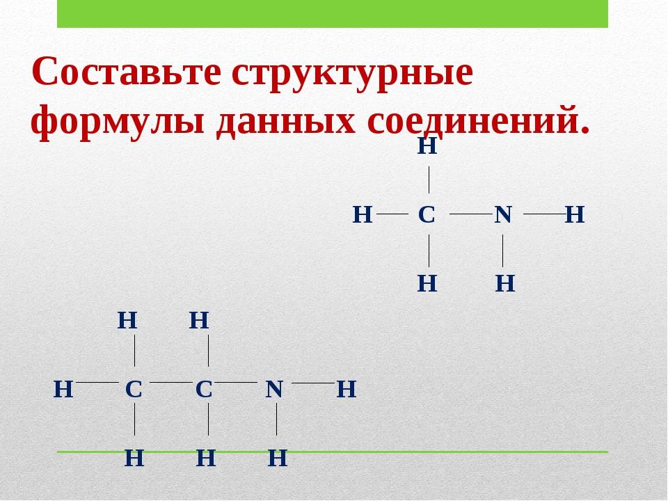Составьте структурные формулы данных соединений. H H C N H H H H H H C C N H...