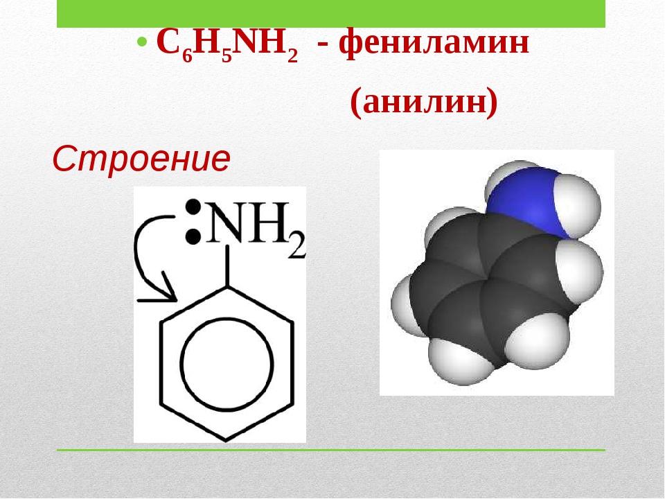 Строение C6H5NH2 - фениламин (анилин)
