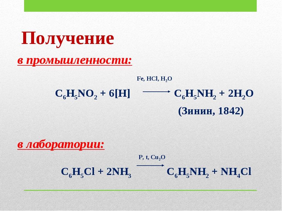 Получение в промышленности: Fe, HCl, H2O  C6H5NO2 + 6[H] C6H5NH2 + 2H2O (Зин...