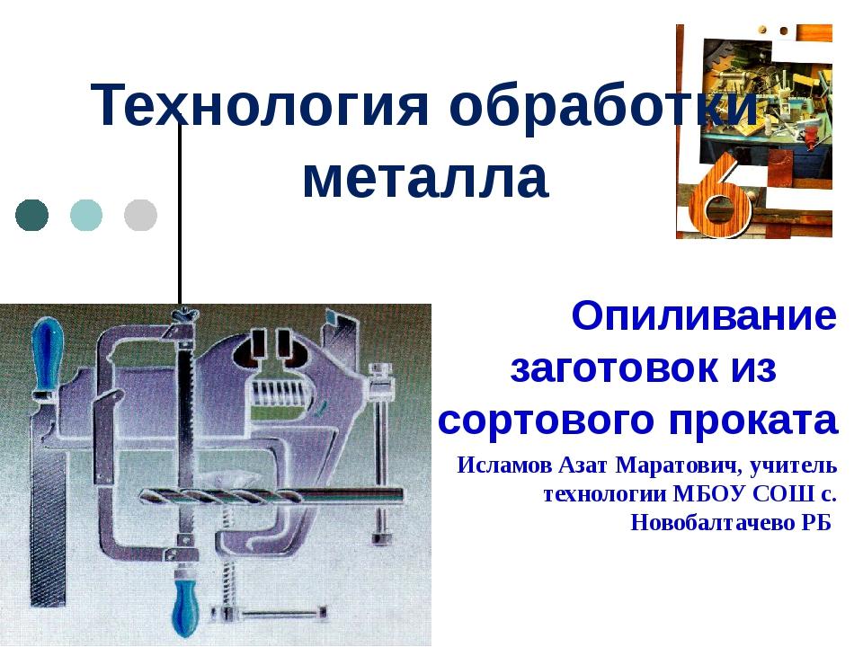 Технология обработки металла Опиливание заготовок из сортового проката Исламо...