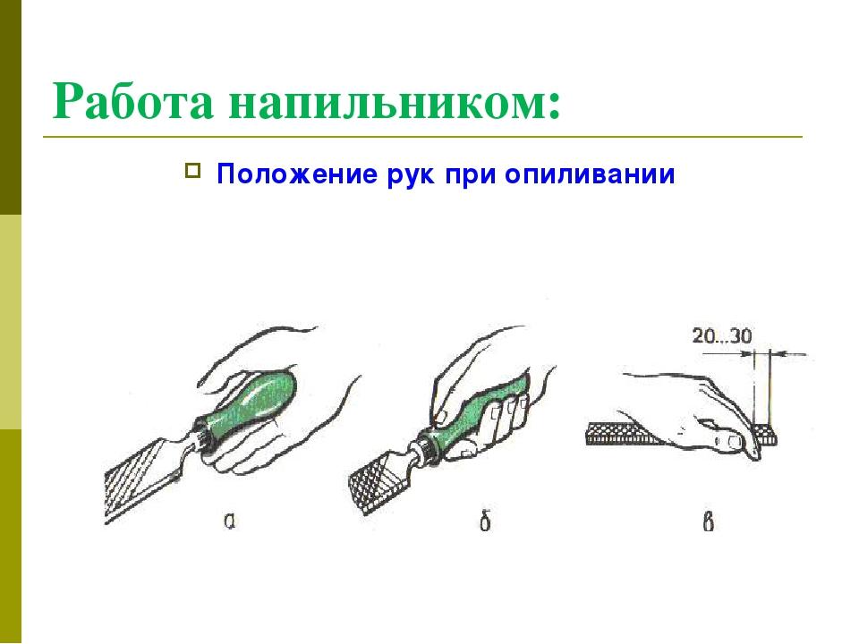 Работа напильником: Положение рук при опиливании