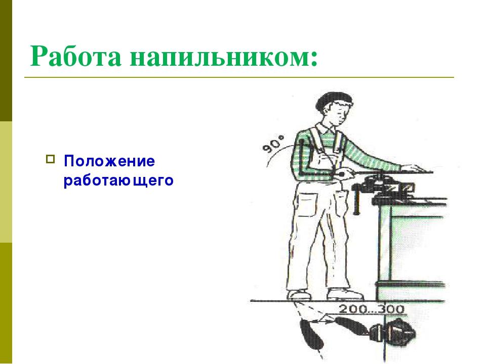 Работа напильником: Положение работающего