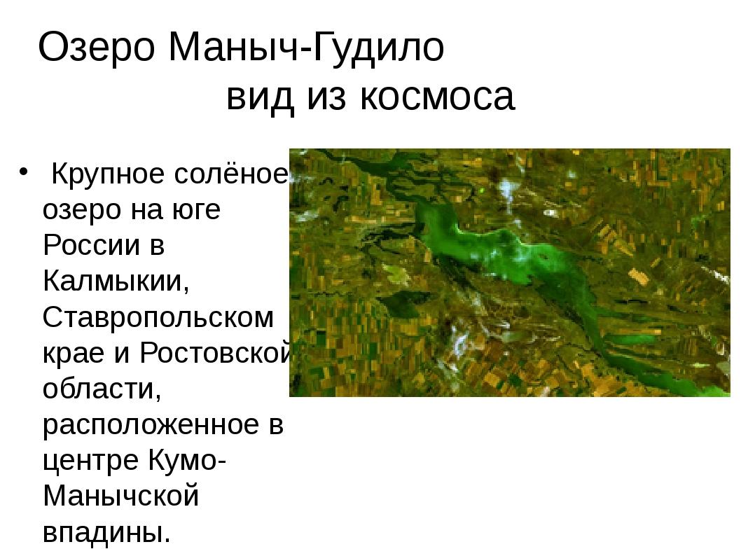 Озеро Маныч-Гудило вид из космоса Крупное солёное озеро на юге России в Калмы...
