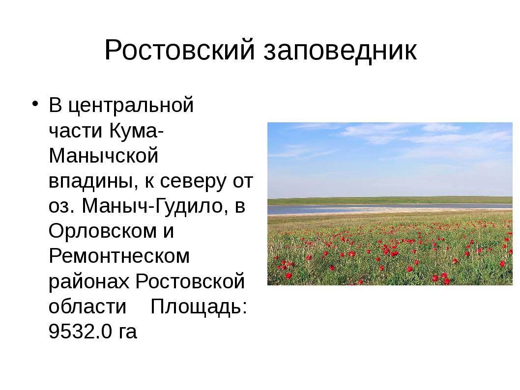 Ростовский заповедник В центральной части Кума-Манычской впадины, к северу от...