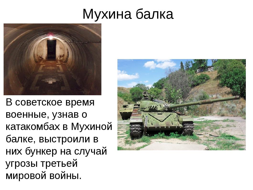 Мухина балка В советское время военные, узнав о катакомбах в Мухиной балке, в...