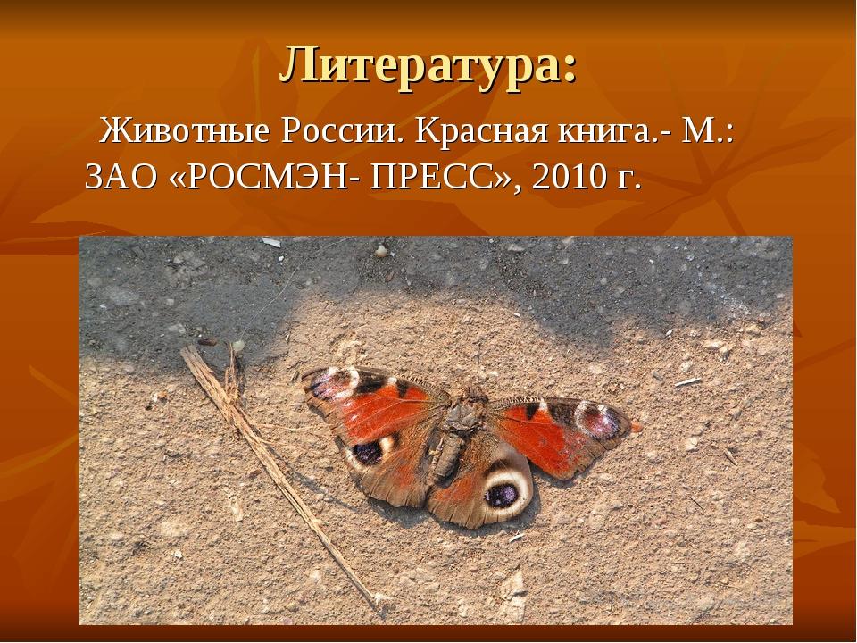 Литература: Животные России. Красная книга.- М.: ЗАО «РОСМЭН- ПРЕСС», 2010 г.