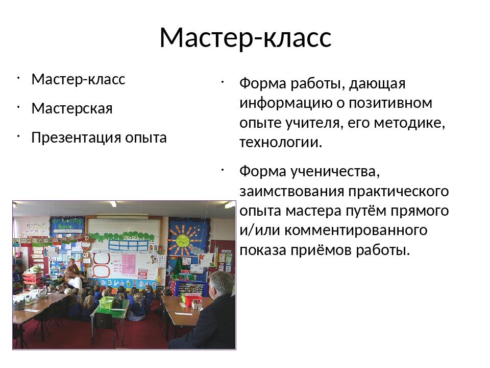 Мастер-класс Форма работы, дающая информацию о позитивном опыте учителя, его...