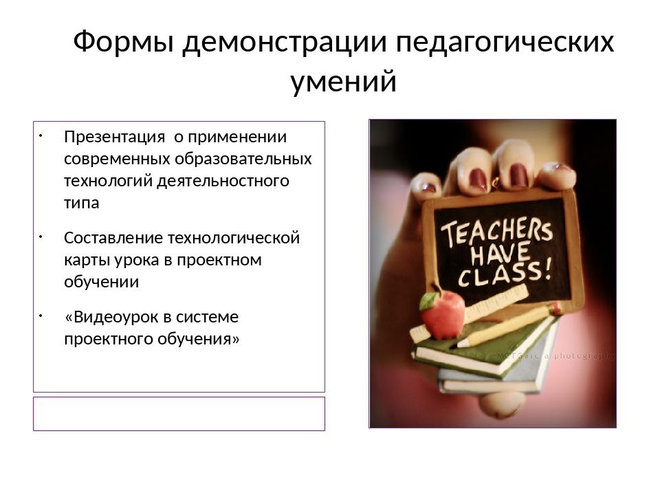 Формы демонстрации педагогических умений Презентация о применении современных...