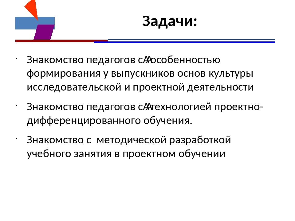 Задачи: Знакомство педагогов сособенностью формирования у выпускников основ...