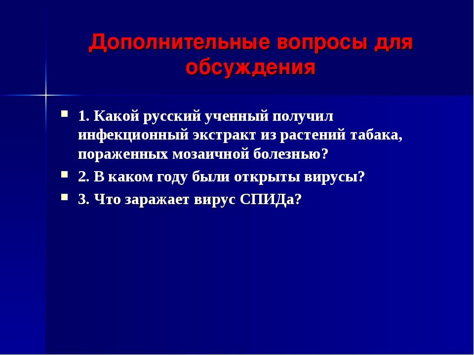Дополнительные вопросы для обсуждения 1. Какой русский ученный получил инфекц...
