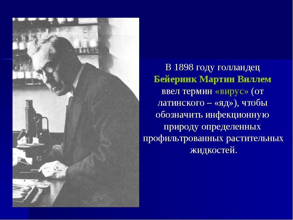В 1898 году голландец Бейеринк Мартин Виллем ввел термин «вирус» (от латинск...