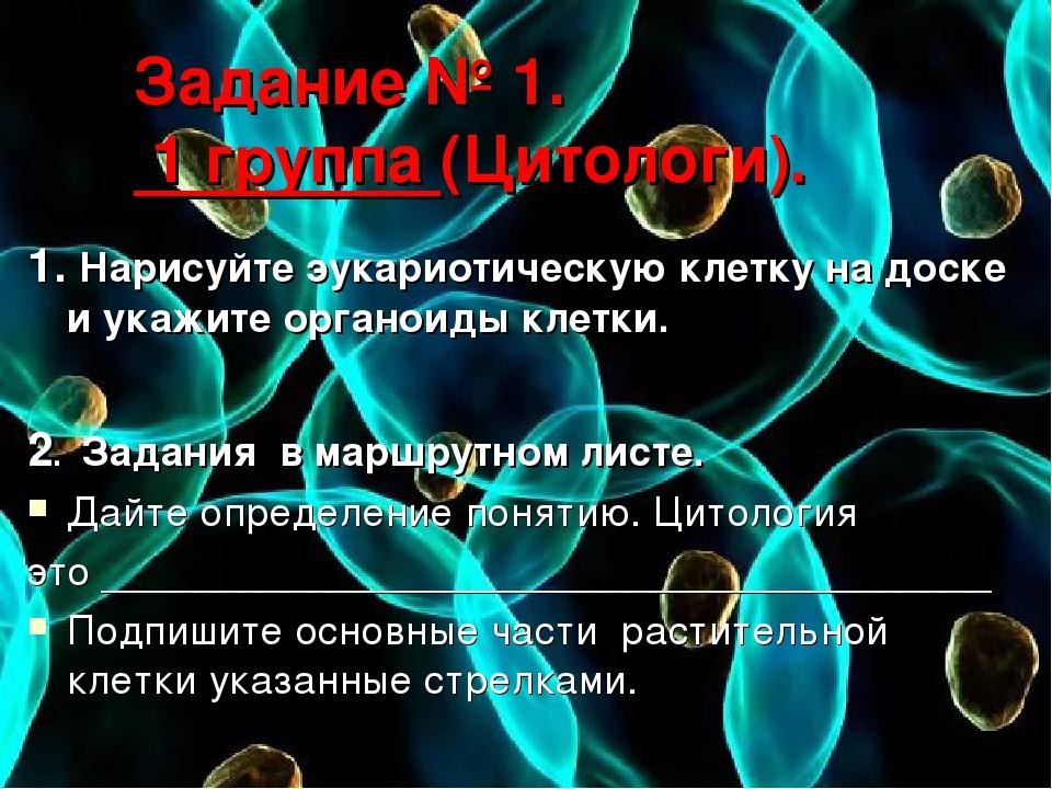 Задание № 1. 1 группа (Цитологи). 1. Нарисуйте эукариотическую клетку на доск...
