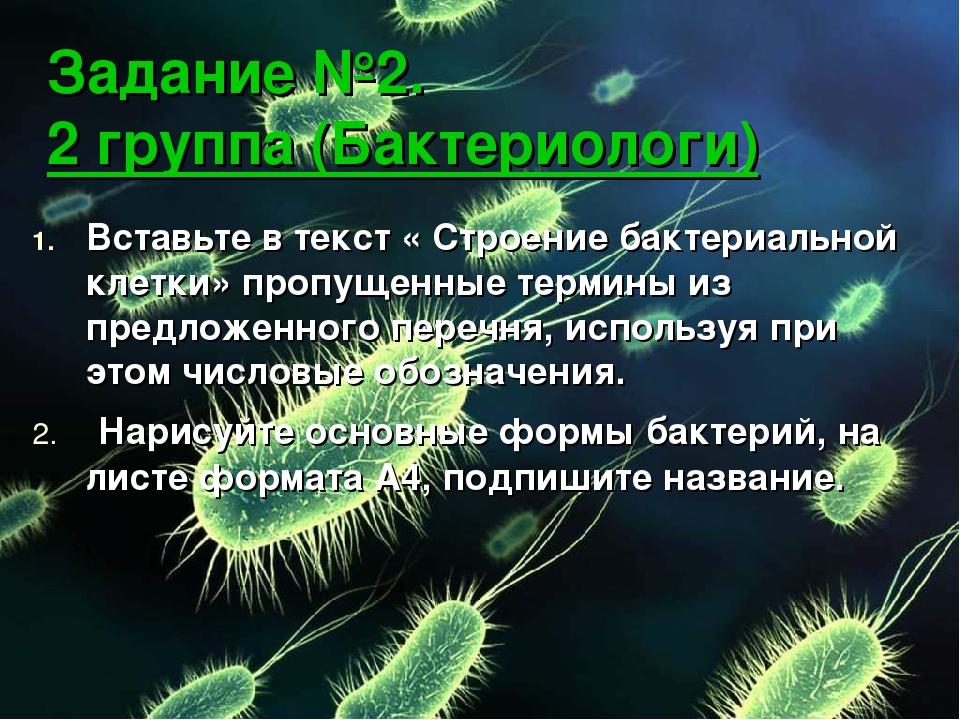 Задание №2. 2 группа (Бактериологи) Вставьте в текст « Строение бактериальной...