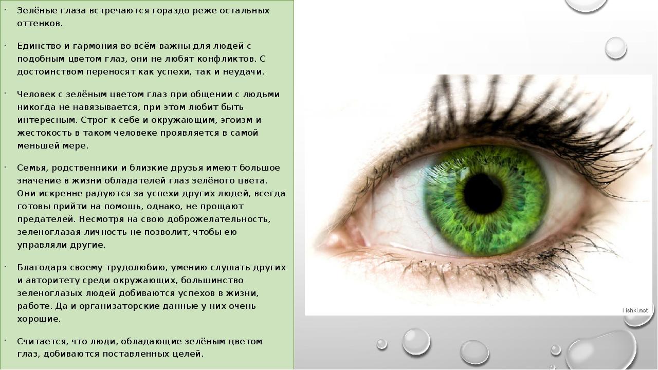Картинки описание зеленые глаза