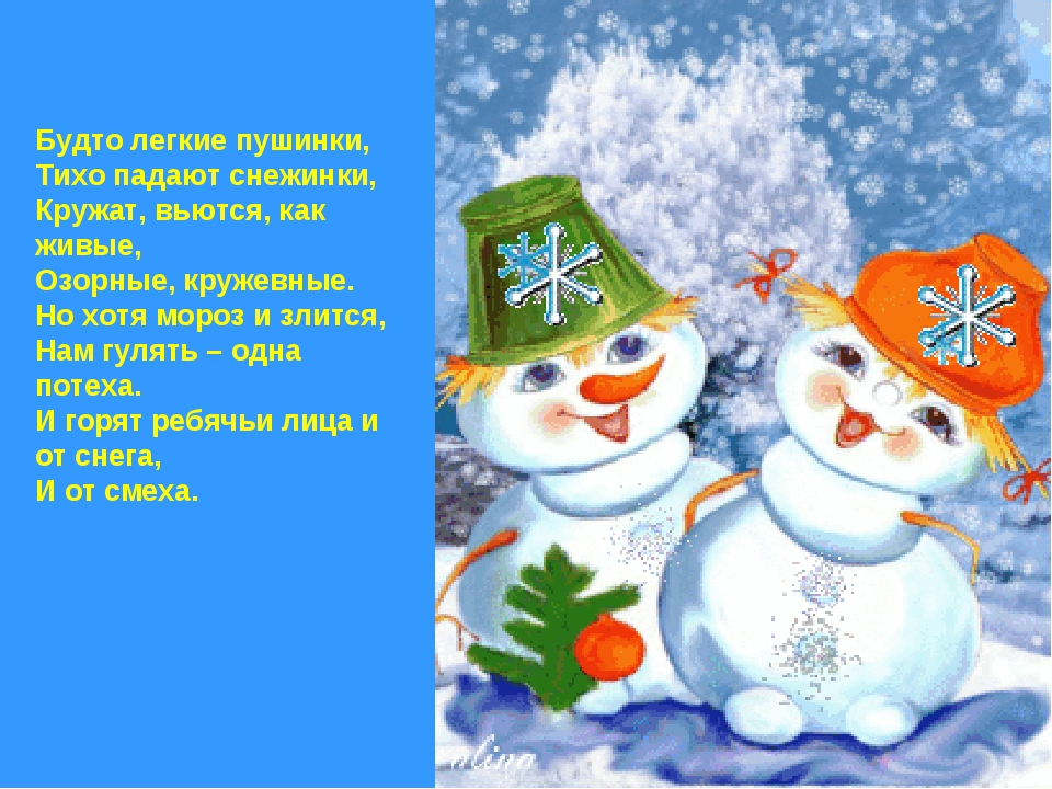 день снеговика картинки анимация живем