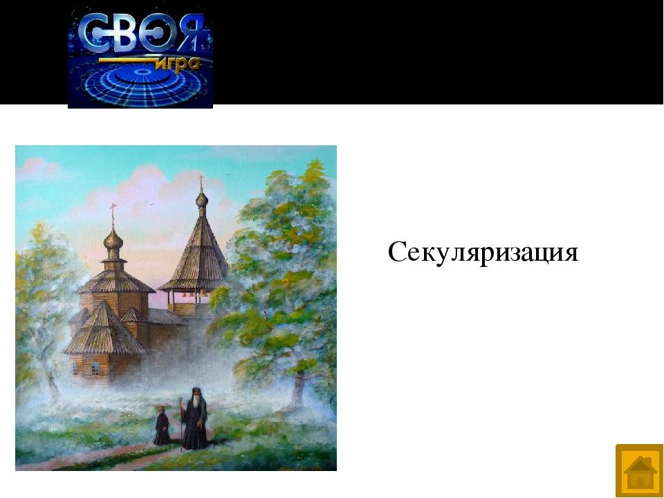 Великие имена - 10 Радищев Александр Николаевич (1749 – 1802)