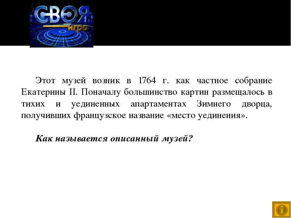 Живопись - 20 А. Рублёв «Троица»