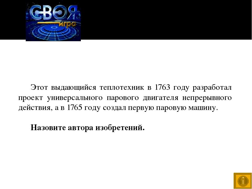 Полководцы - 30 Боярин А.С. Шеин