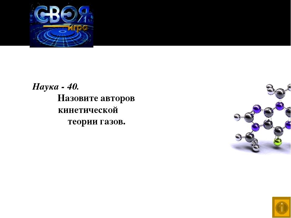 Голицын М.М. Полководцы - 60