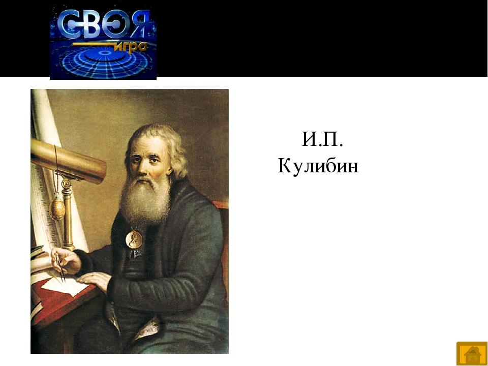 Карамзин Н.М. «Бедная Лиза» Литература - 50