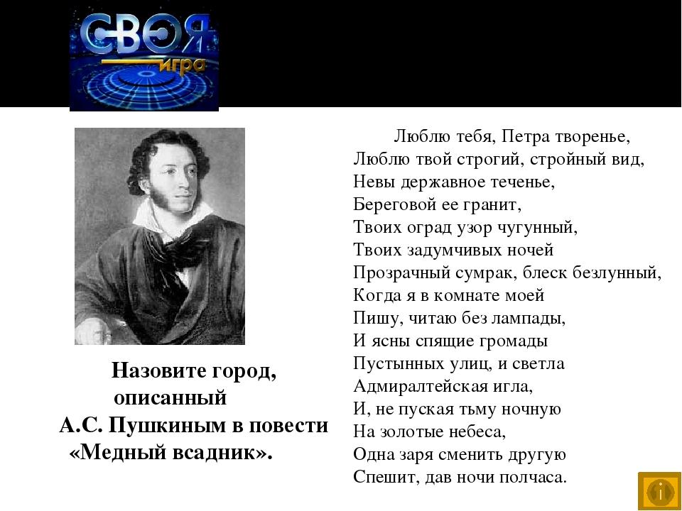 А. Радищева за его книгу «Путешествие из Петербурга в Москву» Литература - 60