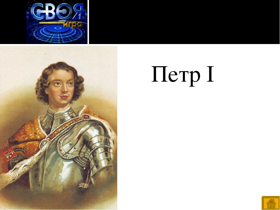 Весной 1703 г. этот полководец, действуя с Петром I в устье Невы, одержал пе...