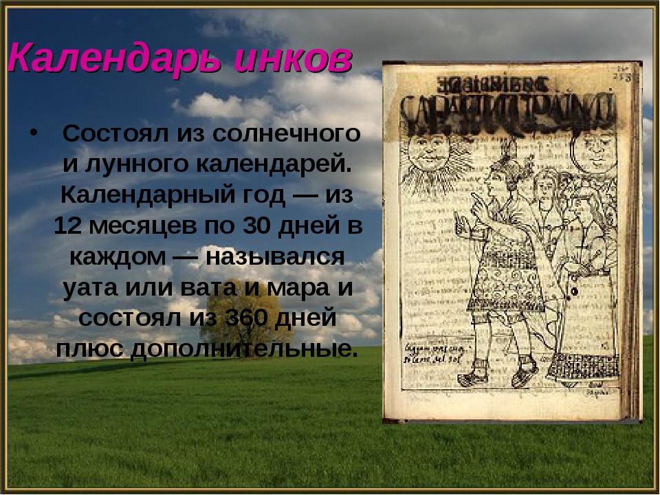 Календарь инков Состоял из солнечного и лунного календарей. Календарный год —...