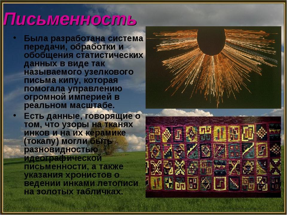 Письменность Была разработана система передачи, обработки и обобщения статист...