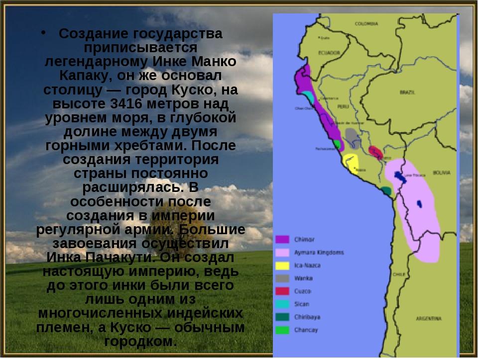 Создание государства приписывается легендарному Инке Манко Капаку, он же осно...