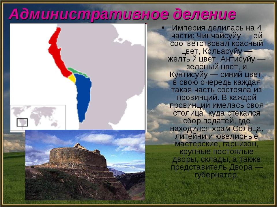 Административное деление Империя делилась на 4 части: Чинчайсуйу — ей соответ...