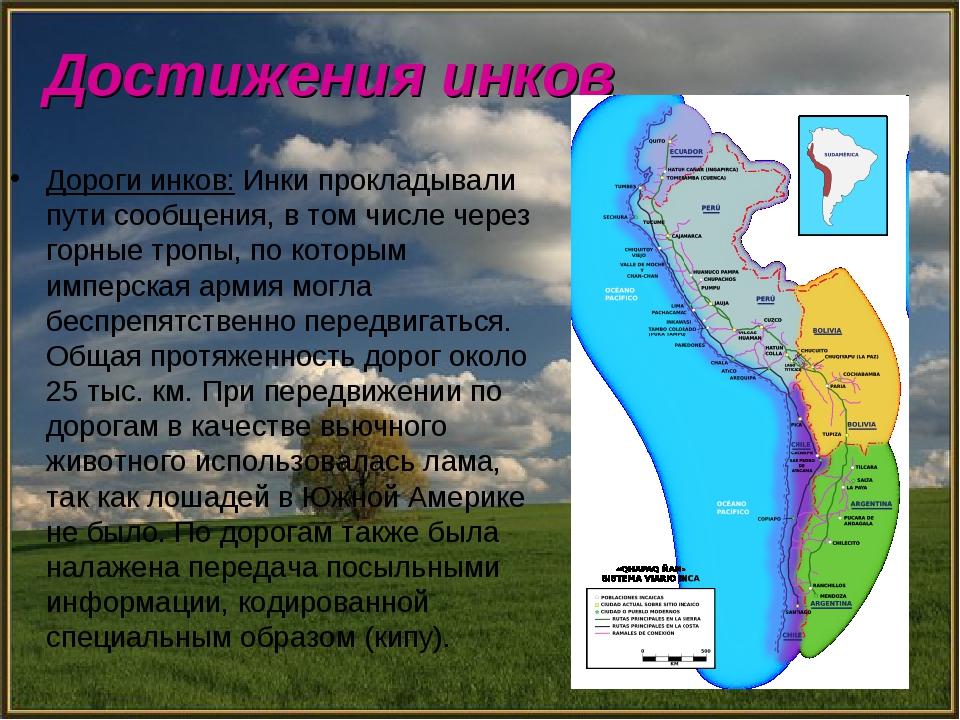 Достижения инков Дороги инков: Инки прокладывали пути сообщения, в том числе...
